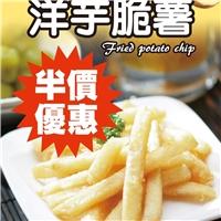 內用單點人氣茶食『洋芋脆薯』,享「5折」優惠