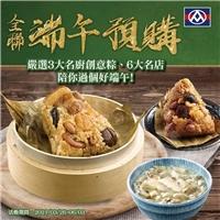 嚴選三大名廚創意粽、6大名店,北部粽、南部粽、甜粽通通有