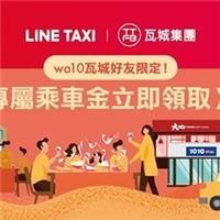 瓦城 x LINE TAXI 好友專屬優惠趕快加入 wa10 瓦城 LINE官方帳號