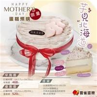 母親節蛋糕預購,芋見北海道,台灣名產大甲芋泥X北海道乳酪慕斯