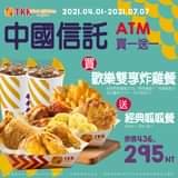 頂呱呱X中國信託ATM,買歡樂雙享炸雞餐送經典呱呱餐,特價295元