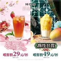 冰紅石榴草莓風味紅茶鮮價29元,楊枝甘露冰沙嚐鮮價49元