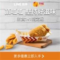 LINE酷券優惠買原味雞腿指定配跟呱呱包指定配商品,通通只要90元