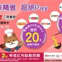 至拿坡里、拿坡里炸雞店指定門市,使用台灣Pay支付,享優惠折扣