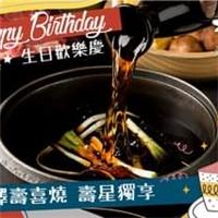 壽星你最大,會員於每年生日前15天可收到生日好禮