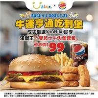 完成指定動作,即享漢堡王【雙起士牛肉堡套餐】優惠價$99元