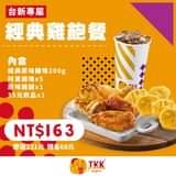 頂呱呱 X 台新銀行 專屬優惠套餐登場,出示指定畫面就可使用優惠