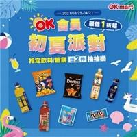 即日起~4/21至OKmart購買指定飲料/糖餅任2件就可以參加抽抽樂