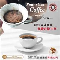 全系列手沖咖啡免費升級中杯,下午茶時段13:00開始搭配蛋糕折20