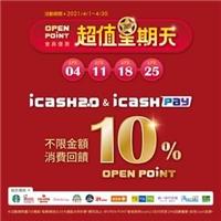 實體門市用icash2.0 & icash pay 不限金額享10% OPEN POINT 回饋