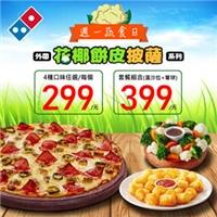 每週一特惠,Plan 花椰菜大披薩一個299元,網訂還送好禮4選1