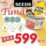 Tuna愛貓天然食系列,Bistro Cat特級銀貓健康餐罐,箱購599元