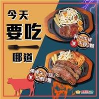 點菲力牛排就送干貝X2顆,點帶骨牛小排(3片)就送白蝦X3隻