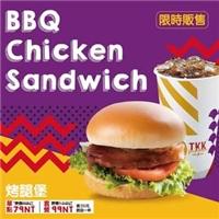 漢堡控福音!「TKK烤腿堡」優惠延長至4月30日