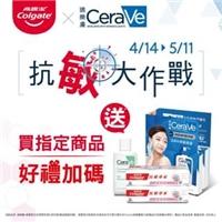 買任一 適樂膚/ 高露潔系列產品,就抽 高露潔3D音波潔淨電動牙刷