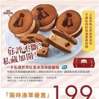 珍珠太厚奶茶銅鑼燒,5入/盒,限時團購湊單優惠$199