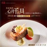 王品牛排為您款待媽媽「香煎鮭魚佐干貝」每人乙份(價值$528)
