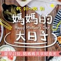 樹太老母親節超值優惠套餐,兩種搭配都能讓媽媽開心吃飽喝足