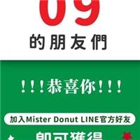 加入 Mister Donut LINE官方好友,就可以天天抽 專屬好禮