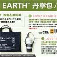 打開【門市預購誌】就可以預購LOVE+ & EARTH-丹寧包和飲料杯袋