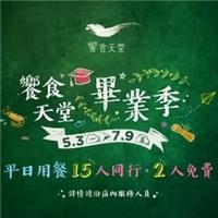 2021/5/3(一)~2021/7/9(五) ,平日用餐,15人同行、2人免費