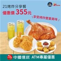 中信ATM酷碰好康,優惠下殺最高限省135元