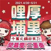 2021/04/30-5/20,消費滿2000元贈vip享味卡一張