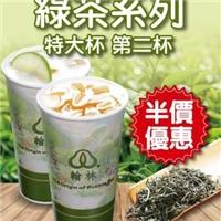 翰林茶館/茶棧 鱷魚騎士,外帶特大杯綠茶系列第2杯半價