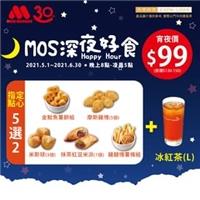 MOS深夜好食,MOS兩份指定點心+一杯指定飲品只要$99