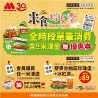 2021/5/1-6/15,購買任何一個米漢堡,都能獲得好優惠