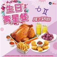 5月的壽星朋友,快來領取你們專屬的優惠,壽星生日餐優惠