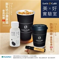 Let's Café 美x好實驗室,防彈咖啡會員特價25元/杯
