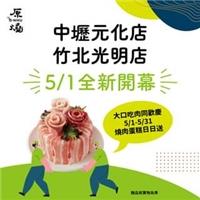 竹北光明店 & 中壢元化店,完成指定動作,就贈送一個4吋燒肉蛋糕