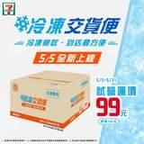 即日起-5/31,來7-ELEVEN寄冷凍交貨便,試營運價99元