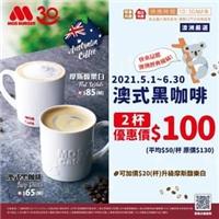 澳式黑咖啡2杯只要$100,可+$20/杯升級摩斯馥樂白