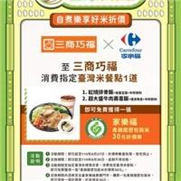 限店消費指定臺灣米餐點1份套餐得1張家樂福產銷履歷米30元折價券
