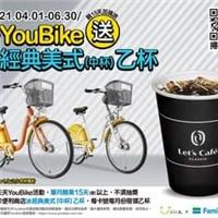 來一起騎YouBike,一起喝Let's Café冰經典美式