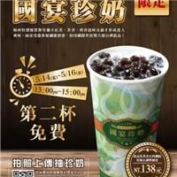 完成指定動作,購買原價$138/杯的國宴珍奶,第2杯享免費招待