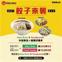 微風南山店外送優惠Uber Eats 滿200折50,Food Panda滿150打8折