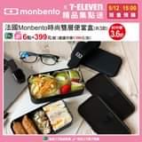 法國時尚餐具品牌Monbento,5/12(三)15:00 限量預購