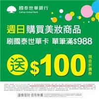 週日買美妝類商品刷國泰世華卡,單筆買988送100