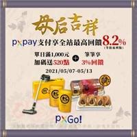全聯線上購使用PXPAY支付全站最高回饋8.2%(小時達除外)