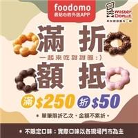 在 foodomo 訂購 Mister Donut,消費滿 $250,現折 $50