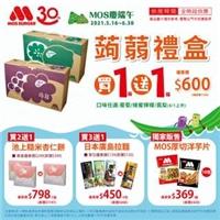 【摩斯蒟蒻禮盒】買一送一,【池上糙米杏仁餅】買二送一