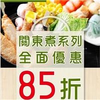 翰林茶館,關東煮系列全面優惠,外帶自取一樣85折
