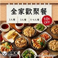 購買2人餐、3人餐以及5~6六人餐,現折10%