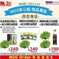 快來線上預訂摩斯蔬菜,還有很多料理商品,還可以外送到家