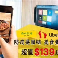 外送UberEats ,請搜尋【品田牧場】,丼飯超值$139起