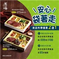 2021/7/31前 ,來店自取外帶餐盒,享85折優惠