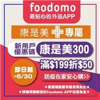 首購(新用戶)使用foodomo平台外送,單筆消費滿199元現折50元